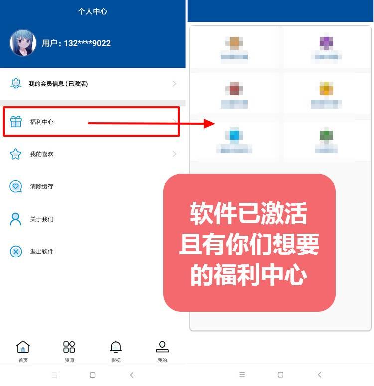 万能影视VIP版 解锁福利中心插图(5)