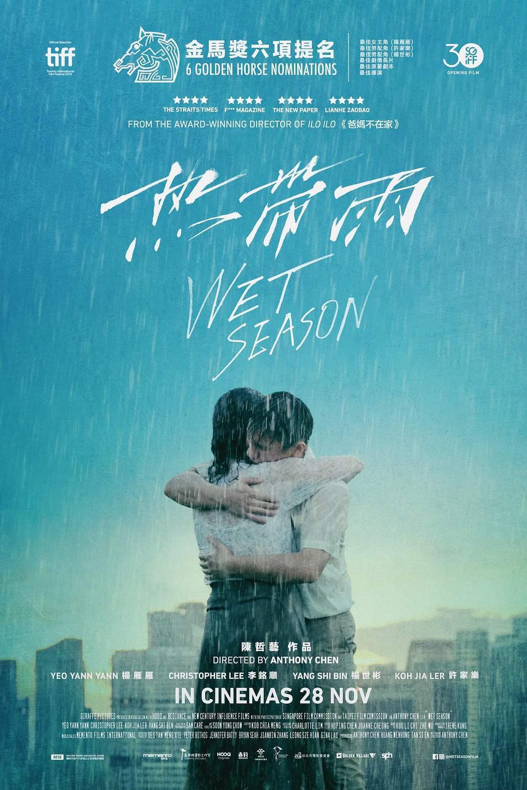 热带雨迅雷下载 蓝光高清版下载 2019 Wet Season 10.0G插图(1)
