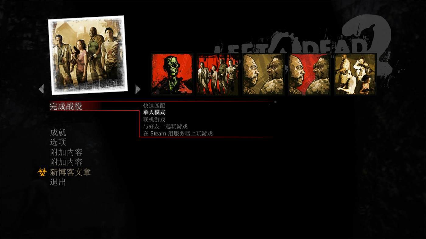 《求生之路2》整合全DLC版百度网盘下载插图(1)