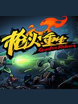 [枪火重生]Gunfire Reborn插图(1)