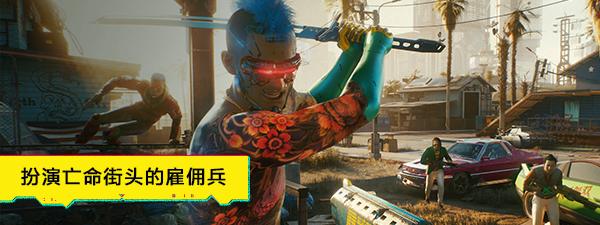 赛博朋克2077中文版免费下载 破解版 迅雷下载 Cyberpunk 2077 64.46G插图(3)
